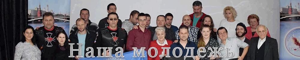 Molodej-v32