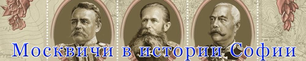 Moskvici-v-istorii-Sofii-2
