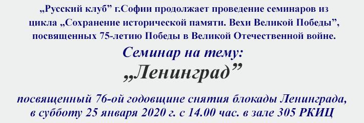 Seminar-Leningrad