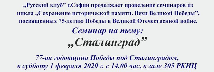 Seminar-Stalingrad