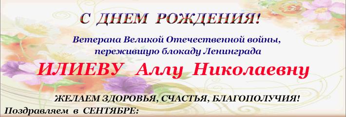 Dni-Rojdeniya-SENTYABRE-2