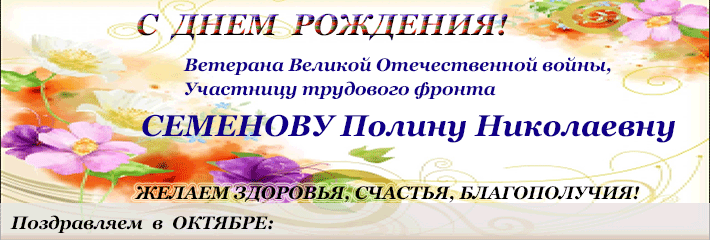 Dni-Rojdeniya-OKTYABR-3