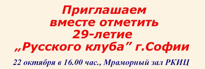 29-let-russkomu-klubo-Sofii-4