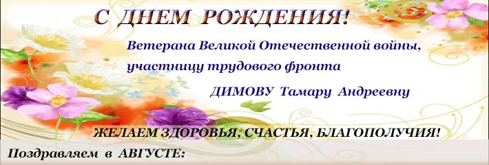 Dni-Rojdeniya-AVGUST-1