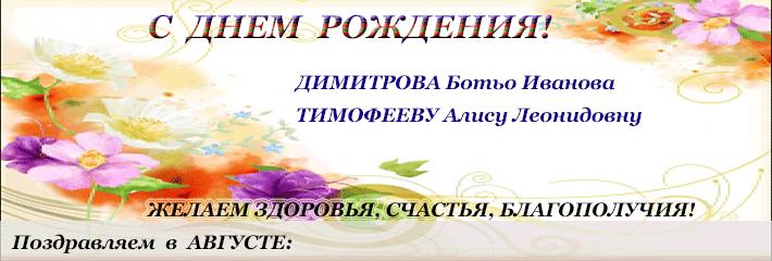 Dni-Rojdeniya-AVGUST-2