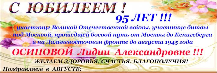 Dni-Rojdeniya-Avguste-Iubiley4