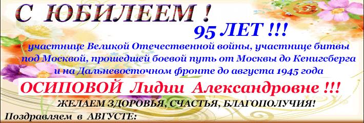 Dni-Rojdeniya-Avguste-Iubiley5
