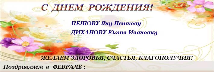 Dni-Rojdeniya-Fevral-022