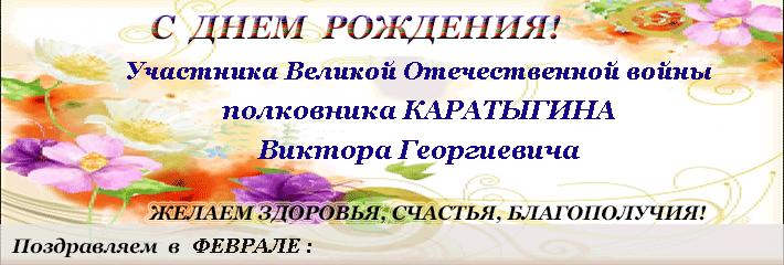 Dni-Rojdeniya-Fevral-03