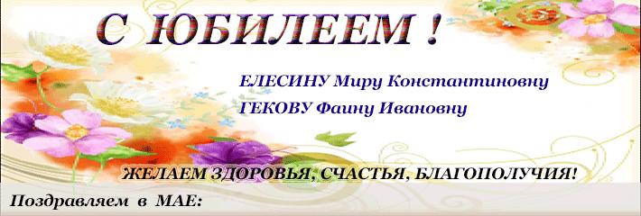 Dni-Rojdeniya-May-Iubiley1
