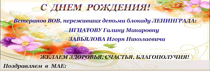 Dni-Rojdeniya-May