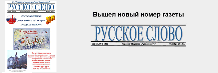 Russkoe-slovo-3