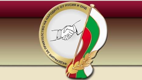 Федерацията за приятелство с народите на Русия