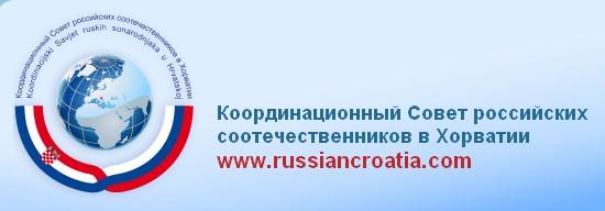 Координационный Совет российских соотечественников в Хорватии