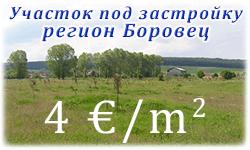 Продаётся участок под застройку возле курорта Боровец