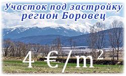 Продаётся участок под застройку Боровец