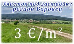 Продажа участка возле курорта Боровец